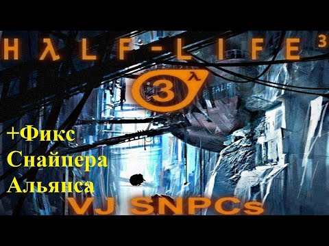 Вау !!! Garrys Mod в Steam    VJ HALF LIFE 3 SNPCs+Фикс снайпера