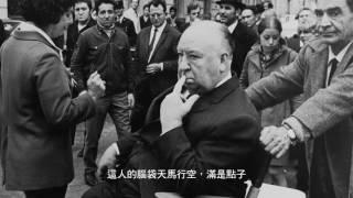 MOViE MOViE《解構緊張大師 - 杜魯福vs希治閣》HITCHCOCK/TRUFFAUT 3月與戲院同步放映 CINEMA CO-RELEASE IN MAR (CHI)
