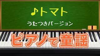 トマト(Tomato)歌つきバージョン/ピアノで童謡/japanese children's song