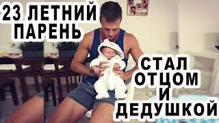 23-летний парень стал отцом и дедушкой в один день! Узнав, как так получилось, люди поддержали его!
