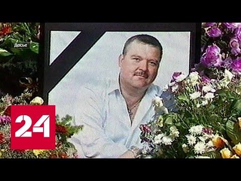"""Убийство Михаила Круга: что рассказал главарь """"Волков"""" - Россия 24"""