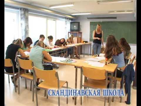 Английский язык - Каникулы - 2 - Скандинавская Школа