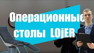 Необходимо купить операционный стол Lojer? Обзор операционных столов Lojer