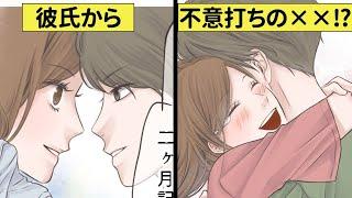 彼から胸キュンのサプライズ♡お店に入ると思い出の写真が壁中に飾られていて…【恋エピ】(恋愛漫画)