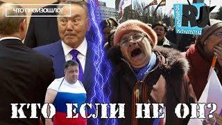Слезы по Назарбаеву. Путин увольняет бесполезных холуев. Россия встает с колен. #Чтопроизошло?