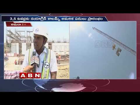 ABN Special Focus on Amaravati Secretariat Towers Construction | ABN Telugu