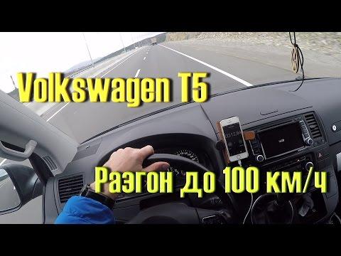 Фольксваген Транспортер Т5. Разгон до 100 км/ч