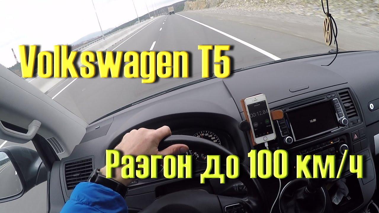 100 км транспортер т5