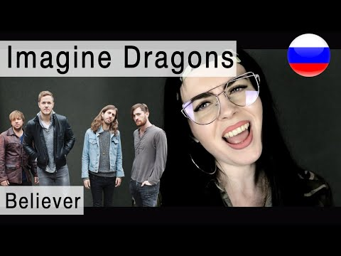 Imagine Dragons - Believer на русском ( Russian Cover )