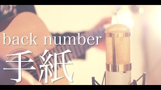 NTTドコモ CM曲▷手紙/back number cover by 粉ミルク back number さん...