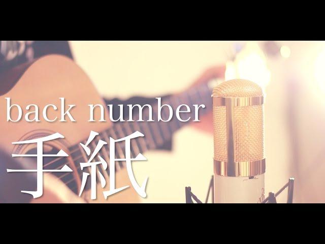 手紙 / back number (cover)