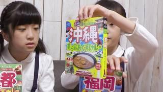 北海道、京都、福岡、沖縄 カレー食べ比べ♪ おはようございます!#89