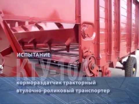 Транспортер кормораздатчик транспортеры для навоза