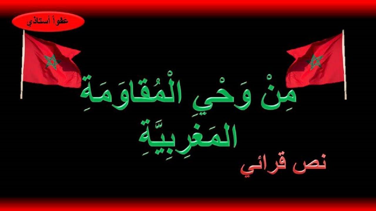 من وحي المقاومة المغربية: نص قرائي - YouTube