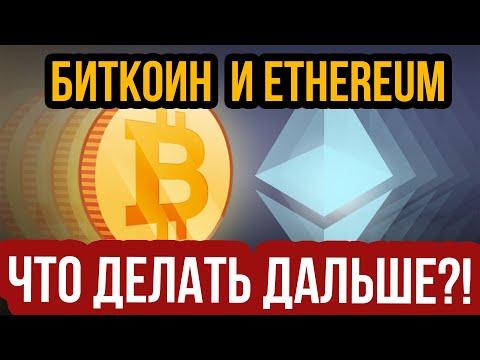 ЭФИРИУМ И БИТКОИН!  ГДЕ ПОКУПАТЬ И ПРОДАВАТЬ! Анализ Ethereum и Bitcoin! Новости биткоин