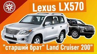 видео Автомобили Lexus: продажа и цены