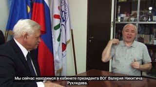 Интервью с Рухледевым. Про здание на 1905 и Самсун. С субтитрами