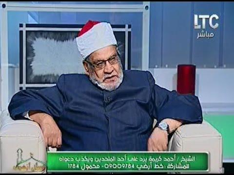 الشيخ احمد كريمه يفاجئ شاب مُلحد يشكك في الرسول (ص) : 'لديك الايمان في قلبك '