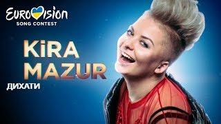 КiRA MAZUR – Дихати – Национальный отбор на Евровидение-2019. Второй полуфинал