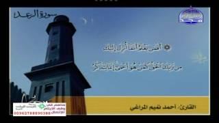 ماتيسر من سورت الرعد مع القارئ الشيخ احمد تميم المراغي