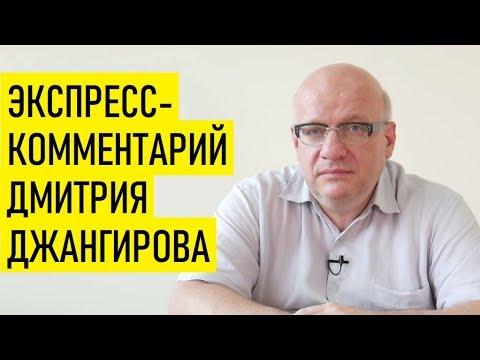 Судите сами - и не судимы будете. Дмитрий Джангиров