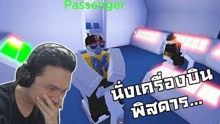 Roblox Airplane [Story] :-นั่งเครื่องบิน กับประสบการณ์สุดพิสดาร...