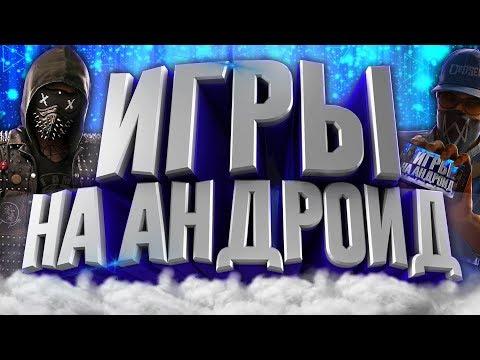 Топ 5 игр на слабые АНДРОИД УСТРОЙСТВА + ссылка