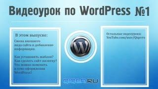 Как работать с WordPress. Видеоурок по WordPress №1