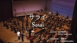 Gambar cover サライ Sarai-加山雄三,谷村新司 - Yuzo Kayama, Shinji Tanimura - Lyrics japanese romaji