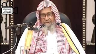 حكم صيام يوم عرفة للحاج   الشيخ صالح الفوزان