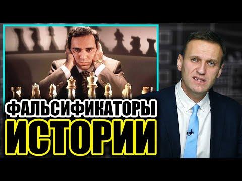 Имя Гарри Каспарова вычеркнули из книги, посвященной победам советского спорта. Навальный