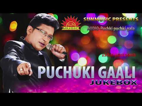 PUCHUKI PUCHUKI  ||all time hits||sunmusic hits||Full Audio Songs JUKEBOX