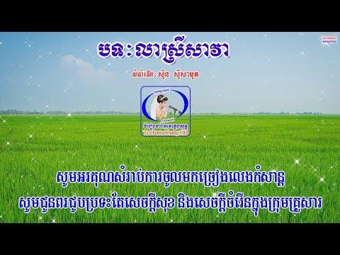 🎤 ភ្លេងសុទ្ធប្រុសបទ-លាស្រីសាវា-Khmer Karaoke Plengsot-Lea Srey Sava