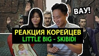 "Корейцы смотрят клип ""SKIBIDI – LITTLE BIG"" [Корейцы танцуют]"