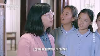 [跟着书本去旅行]昆曲是从什么时候发源的?  课本中国