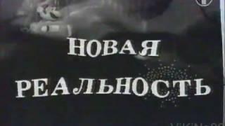 Новая Реальность (телеканал ОРТ), 2 выпуск, 23 июня 1995