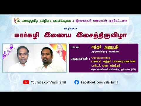 மார்கழி இணைய இசைத்திருவிழா | கந்தர் அநுபூதி (Kandar Anuboothi)