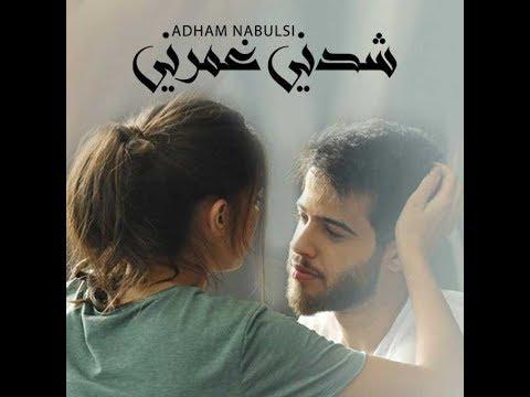 أدهم نابلسي - شدني غمرني (تحميل) | (Download) Adham Nabulsi - Shedni Ghmorni