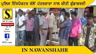 Nawanshahr police ki gundagardi