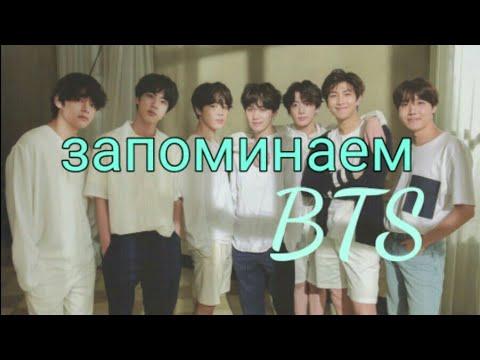 Знакомство с BTS\ЗАПОМИНАЕМ МЕМБЕРОВ БТС