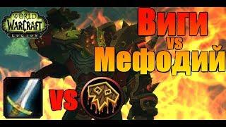 ЭПИЧЕСКАЯ АРЕНА #5: Виги vs Мефодий ВАР vs ШАМАН WoW Legion 7.3