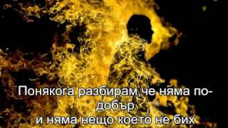 Repeat youtube video Bonnie Tyler and Rory Dodd - Total eclipse of the heart - Превод  БГ
