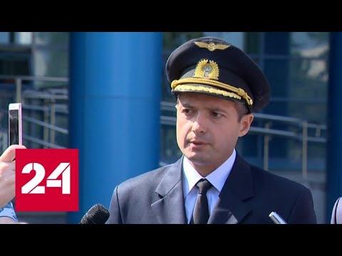 Героический пилот A321 Дамир Юсупов обратился к пассажирам - Россия 24