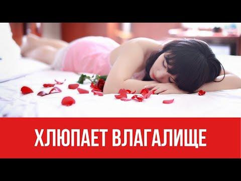 Хлюпает влагалище || Юрий Прокопенко 18+