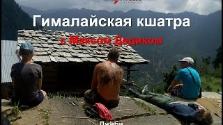 Гималайская кшатра Макса Дедика. 29 июня. День 19