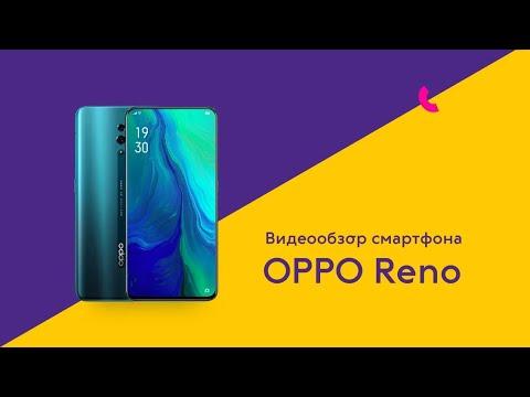 Обзор смартфона OPPO Reno