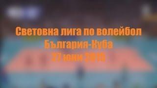 Световна лига по волейбол 2015 България-Куба 27.6 [HD]