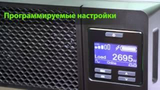 Обзор Smart-UPS On-Line следующего поколения(Новое поколение моделей Smart-UPS On-Line APC by Schneider Electric от 5 до 10 кВА, работающее по принципу «двойного преобразова..., 2014-06-02T15:53:39.000Z)