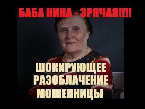 Слепая баба Нина оказалась зрячей
