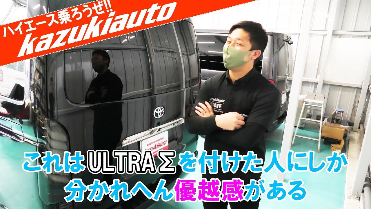【ULTRAΣの優越感】シーケンシャルな「ヘッドライト&テールランプ」でファミリーユースのお車もここまでかっこよく…皆で乗ろうハイエース!